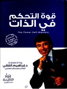 تحميل كتاب كتاب قوة التحكم فى الذات - إبراهيم الفقى للمؤلف: إبراهيم الفقى