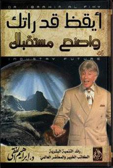 صورة كتاب ايقظ قدراتك واصنع مستقبلك – ابراهيم الفقي