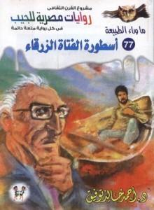 تحميل كتاب رواية أسطورة الفتاة الزرقاء - أحمد خالد توفيق لـِ: أحمد خالد توفيق