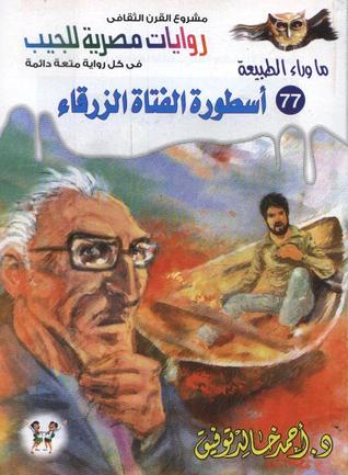 Photo of رواية أسطورة الفتاة الزرقاء – أحمد خالد توفيق
