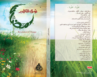 صورة كتاب رمضان ثورة التغيير – خالد أبو شادى