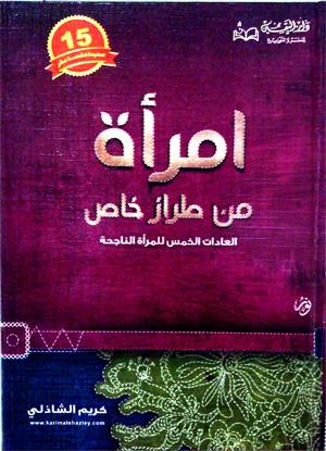 كتاب امراة من طراز خاص لكريم الشاذلي