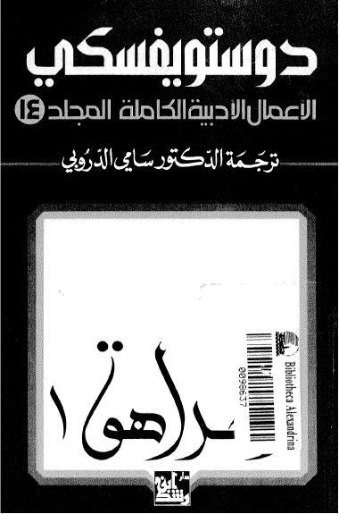 Photo of الأعمال الكاملة – دوستويفسكي – المجلد الرابع عشر – المراهق 1