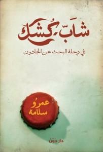 تحميل كتاب كتاب شاب كشك فى رحلة البحث عن الجادون - عمرو سلامة لـِ: عمرو سلامة