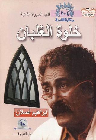 صورة كتاب خلوة الغلبان – إبراهيم أصلان