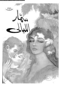 تحميل كتاب رواية سمار الليالى - يوسف السباعى لـِ: يوسف السباعى