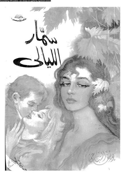 صورة رواية سمار الليالى – يوسف السباعى