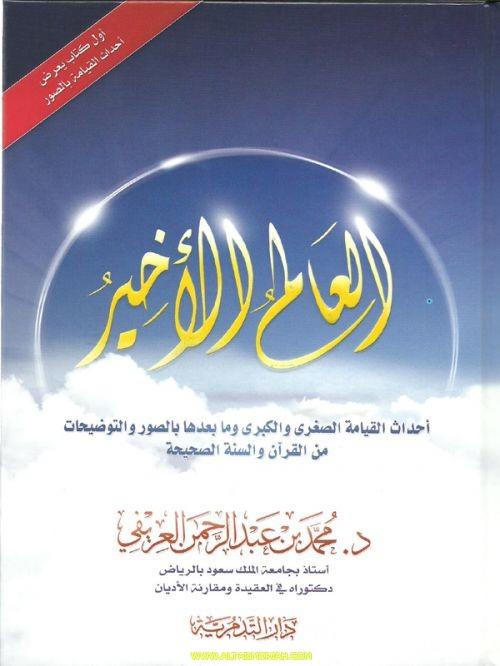 صورة كتاب العالم الآخير – محمد العريفى