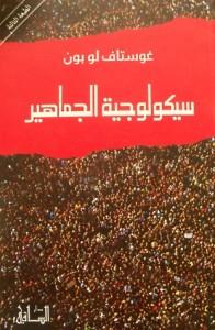 تحميل كتاب كتاب سيكولوجية الجماهير - جوستاف لوبون لـِ: جوستاف لوبون