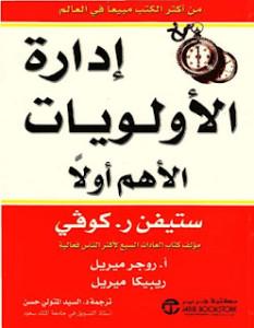 تحميل كتاب كتاب إدارة الأولويات - ستيفن أر كوفى لـِ: ستيفن أر كوفى