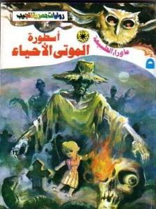 تحميل كتاب رواية أسطورة الموتى الأحياء - أحمد خالد توفيق لـِ: أحمد خالد توفيق
