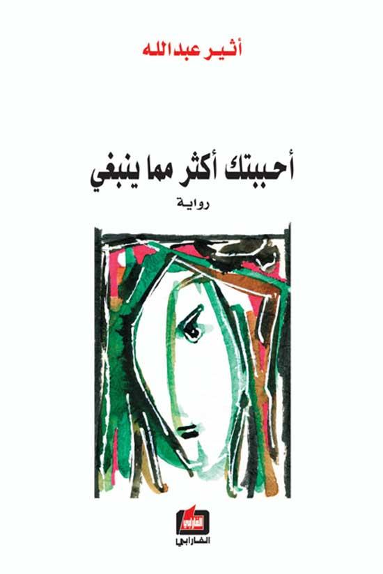 صورة رواية أحببتك أكثر مما ينبغي – أثير عبد الله النشمي