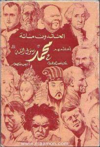 تحميل كتاب كتاب الخالدون مائة أعظمهم محمد صلى الله عليه وسلم - أنيس منصور لـِ: أنيس منصور