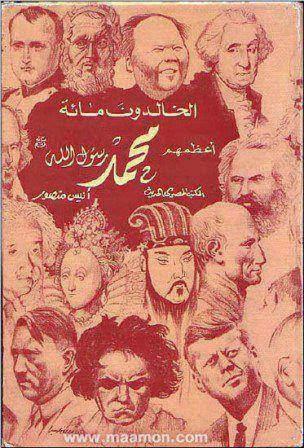 صورة كتاب الخالدون مائة أعظمهم محمد صلى الله عليه وسلم – أنيس منصور