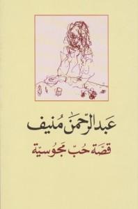 تحميل كتاب كتاب قصة حب مجوسية - عبد الرحمن منيف لـِ: عبد الرحمن منيف