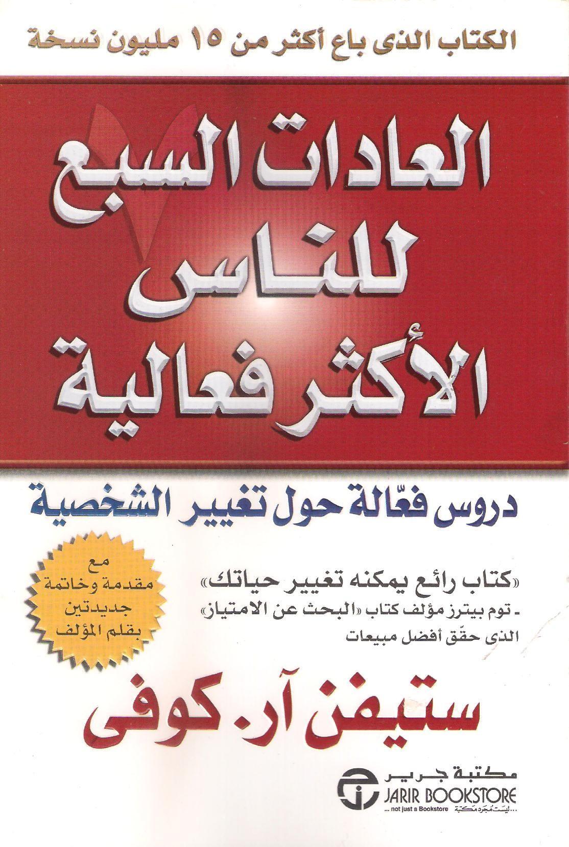 تحميل كتاب إدارة العمليات pdf