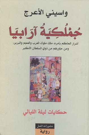 صورة رواية جملكية ارابيا – واسينى الأعرج