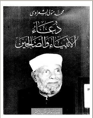 صورة كتاب دعاء الانبياء والصالحين – محمد متولى الشعراوى