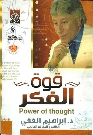 كتاب قوة الكوتشنج pdf