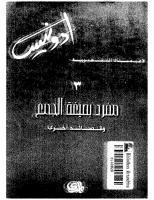 صورة كتاب مفرد بصيغة الجمع – أدونيس