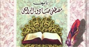 1317830661-The History of Arab Literacy