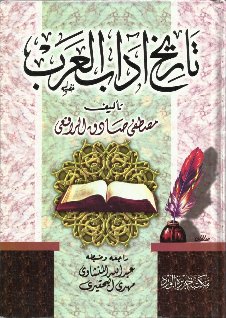 صورة كتاب تاريخ أداب العرب – مصطفى صادق الرافعى