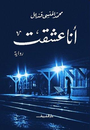 صورة رواية أنا عشقت – محمد المنسي قنديل