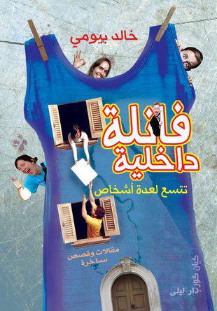 صورة كتاب فانلة داخلية تتسع لعدة أشخاص – خالد بيومى