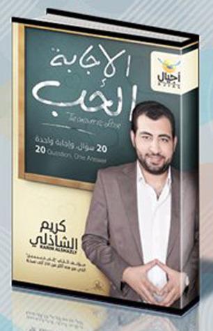 Photo of كتاب الإجابة الحب -كريم الشاذلي