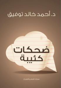 تحميل كتاب كتاب ضحكات كئيبة - أحمد خالد توفيق لـِ: أحمد خالد توفيق