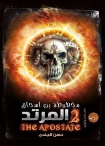 تحميل كتاب رواية مخطوطة بن إسحاق - المرتد - حسن الجندى لـِ: حسن الجندى
