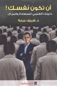 صورة كتاب أن تكون نفسك – شريف عرفة