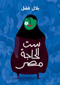 تحميل كتاب كتاب ست الحاجة مصر - بلال فضل لـِ: بلال فضل