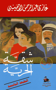 تحميل كتاب رواية شقة الحرية - غازى القصيبى لـِ: غازى القصيبى