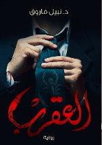 صورة رواية العقرب الجزء الأول – نبيل فاروق