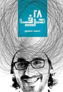 تحميل كتاب كتاب 28 حرف - أحمد حلمى لـِ: أحمد حلمى