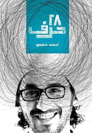 صورة كتاب 28 حرف – أحمد حلمى