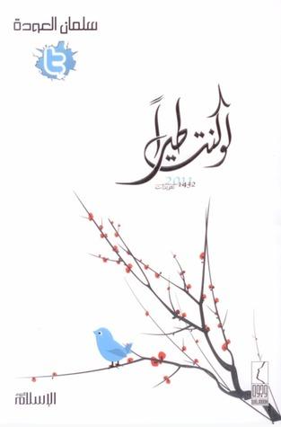 صورة كتاب لو كنت طيراً – سلمان العودة