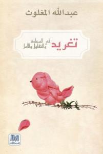 تحميل كتاب كتاب تغريد في السعادة والتفائل والأمل - عبدالله المغلوث لـِ: عبدالله المغلوث