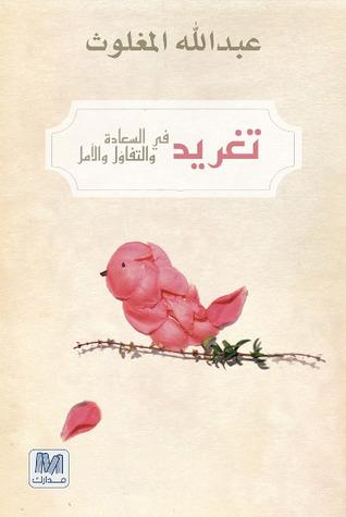 صورة كتاب تغريد في السعادة والتفائل والأمل – عبدالله المغلوث
