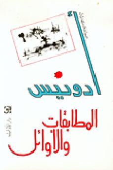 صورة كتاب المطابقات والأوائل – أدونيس