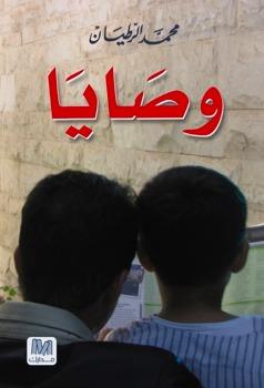 صورة كتاب وصايا – محمد الرطيان