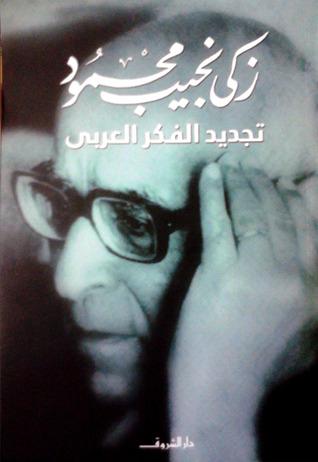 صورة كتاب تجديد الفكر العربى – زكى نجيب محمود