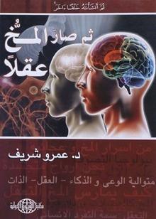 صورة كتاب ثم صار المخ عقلا – عمرو شريف