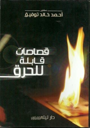 صورة كتاب قصاصات قابلة للحرق – أحمد خالد توفيق