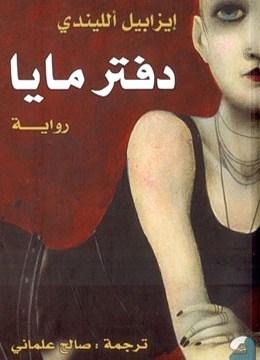 صورة رواية دفتر مايا – إيزابيل الليندى