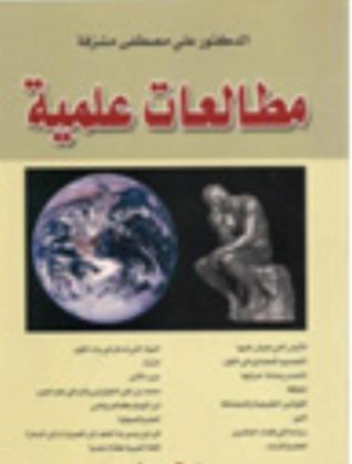 صورة كتاب مطالعات علمية – د. على مصطفى مشرفة
