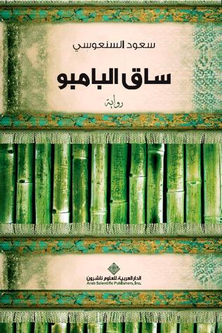 صورة رواية ساق البامبو – سعود السنعوسى