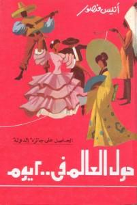 تحميل كتاب كتاب حول العالم فى 200 يوم - أنيس منصور لـِ: أنيس منصور