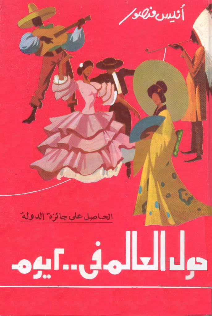 صورة كتاب حول العالم فى 200 يوم – أنيس منصور
